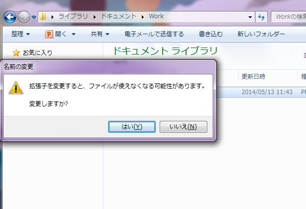 スクリーンショット 2014-05-13 11.47.58