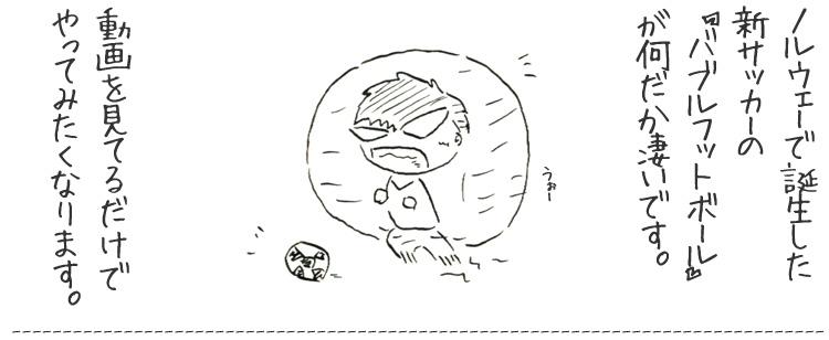 バブルフットボール