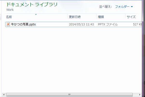 スクリーンショット 2014-05-13 11.47.37
